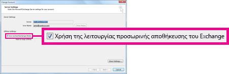 """Χρήση του πλαισίου ελέγχου """"Κατάσταση λειτουργίας Cached Exchange"""" στο παράθυρο διαλόγου """"Αλλαγή λογαριασμού"""""""