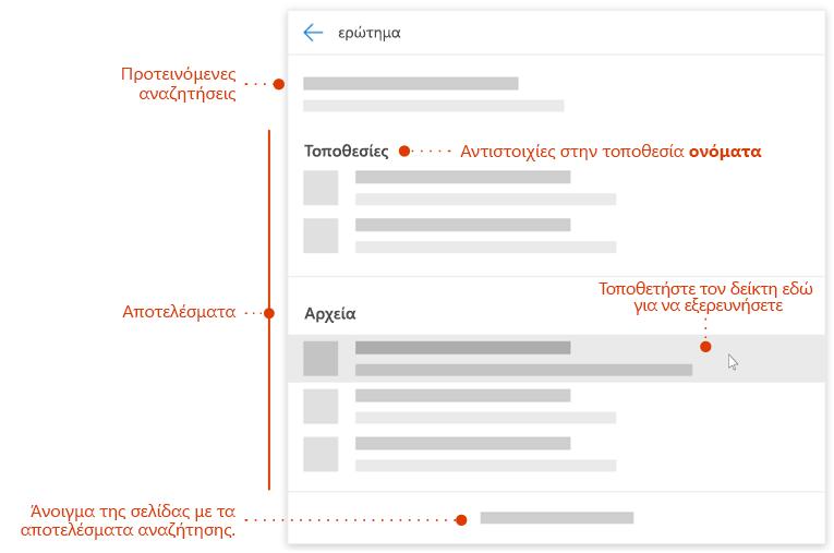 Στιγμιότυπο οθόνης από το πλαίσιο αναζήτησης σύγχρονο με δείκτες για στοιχεία για να εξερευνήσετε