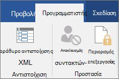 Στην καρτέλα προγραμματιστής, στην ομάδα προστασία, κάντε κλικ στην επιλογή Περιορισμός επεξεργασίας