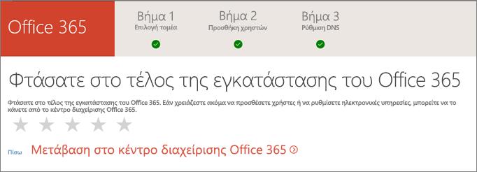 Ολοκληρώθηκε! Μεταβείτε στο κέντρο διαχείρισης Office 365.