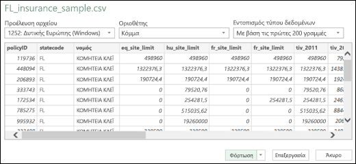 Excel Power BI - Βελτιωμένο παράθυρο διαλόγου σύνδεσης με κείμενο/CSV