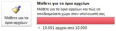 Μετρητής εγγράφων του SharePoint Workspace, κατά τη χρήση περισσότερων από 10.000 εγγράφων