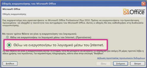 Ενεργοποίηση του λογισμικού μέσω Internet