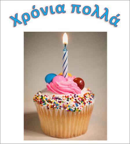 Παράδειγμα αντικειμένου WordArt με τις λέξεις Happy Birthday και μια φωτογραφία