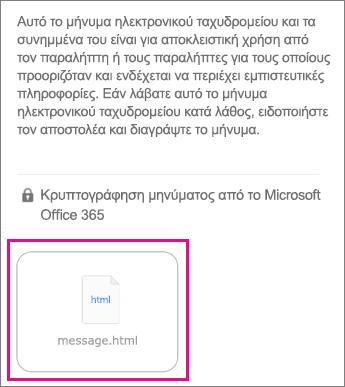 Προβολή OME για iOS εφαρμογή αλληλογραφίας του 1