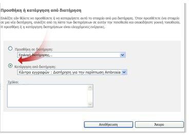 Κατάργηση εγγραφής από διατήρηση