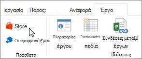 """Στιγμιότυπο οθόνης της ενότητας της καρτέλας """"έργο"""" στην κορδέλα με δρομέα που δείχνει προς το χώρο αποθήκευσης. Επιλέξτε αποθήκευση για να μεταβείτε στο Office Store και αναζητήστε τα πρόσθετα για το έργο."""