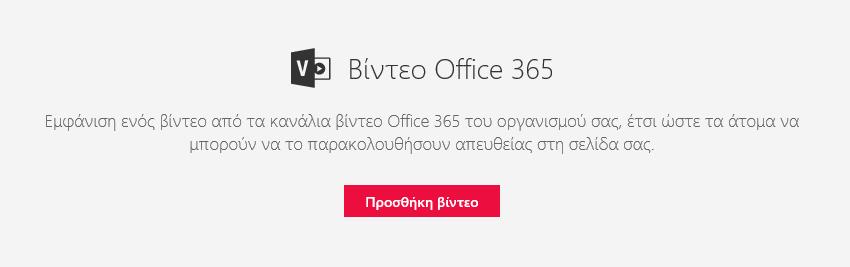 """Στιγμιότυπο οθόνης του παράθυρο διαλόγου """"Προσθήκη βίντεο"""" του Office 365 στο SharePoint."""