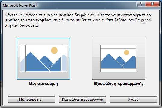 Εάν επιλέξετε τη μεγιστοποίηση, ένα μέρος του περιεχομένου ενδέχεται να είναι εκτός των περιθωρίων εκτύπωσης, όπως μπορείτε να δείτε στην εικόνα στα αριστερά.