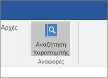 """Στιγμιότυπο οθόνης που εμφανίζει μια ενότητα από την κορδέλα του Office με την εντολή """"Αναζήτηση παραπομπών"""" να εμφανίζεται με επισήμανση στο πρόσθετο """"Παραπομπές""""."""