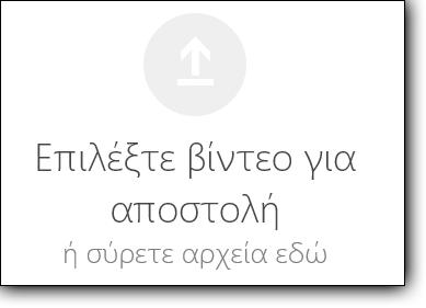 Office 365 βίντεο επιλογής βίντεο για αποστολή