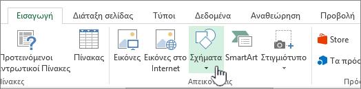 Κουμπί εισαγωγής σχημάτων του Excel