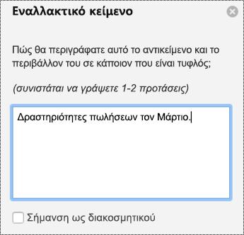 Εναλλακτικό κείμενο παράθυρο για γραφήματα στο PPT για Mac στο Office 365.