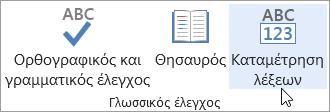 """Κάντε κλικ στην επιλογή """"Καταμέτρηση λέξεων"""" στην καρτέλα """"Αναθεώρηση"""""""