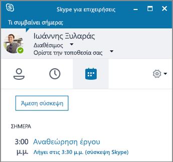 """Στιγμιότυπο οθόνης με την καρτέλα """"Συσκέψεις"""" του Skype για επιχειρήσεις."""