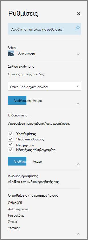 Ειδοποιήσεις του Office 365