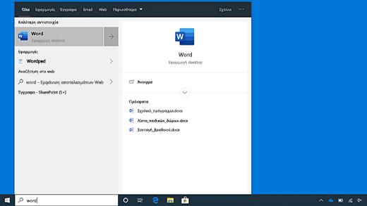 Αναζήτηση από τη γραμμή εργασιών στα Windows 10