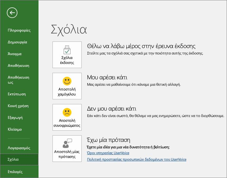 Για να αφήσετε τα σχόλια ή τις προτάσεις σας για το Microsoft Project, κάντε κλικ στις επιλογές Αρχείο > Σχόλια