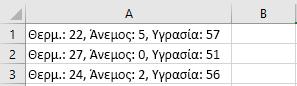 Κελιά στο Excel