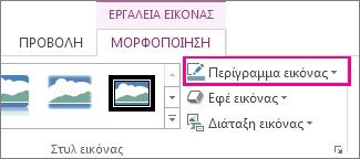 """Εντολή """"Περίγραμμα εικόνας"""" στην καρτέλα """"Μορφοποίηση-Εργαλεία εικόνας"""""""
