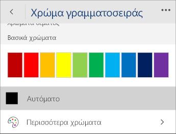 """Στιγμιότυπο οθόνης του μενού """"Χρώμα γραμματοσειράς"""" με ενεργοποιημένη την επιλογή """"Αυτόματο""""."""