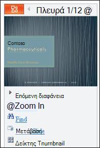 Προβολή διαφανειών στο πρόγραμμα προβολής PowerPoint Mobile