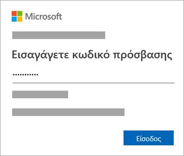 Εισαγάγετε τον κωδικό πρόσβασης.