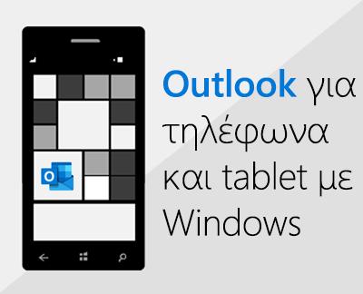 Ρύθμιση ηλεκτρονικού ταχυδρομείου σε συσκευή Windows 10