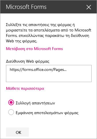 Πίνακας τμήματος Web Microsoft Forms για μια υπάρχουσα φόρμα.
