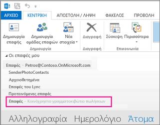 Λίστα κοινόχρηστων επαφών που εμφανίζεται στο παράθυρο επαφών στο Outlook