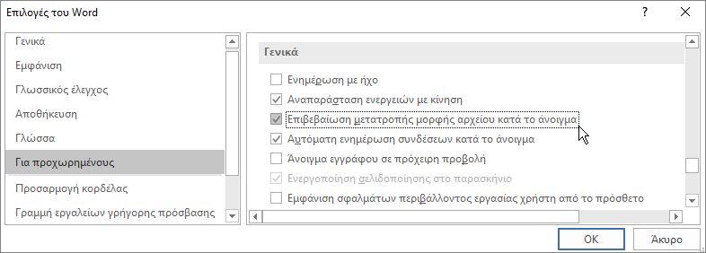 """Επιλογή """"Επιβεβαίωση μετατροπής μορφής αρχείου κατά το άνοιγμα"""""""