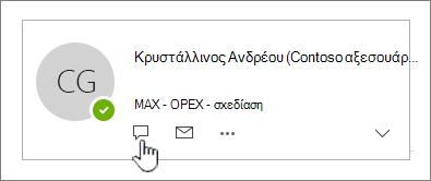 Κάρτα επαφής με επισήμανση στο εικονίδιο ανταλλαγή άμεσων μηνυμάτων