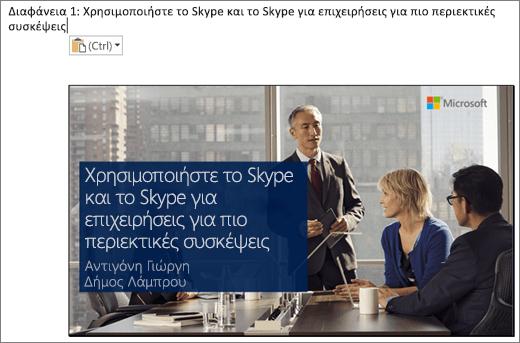 Απόσπασμα οθόνης του νέου εγγράφου του Word που εμφανίζει τη διαφάνεια 1 με τίτλο διαφανειών, η διαφάνεια που εμφανίζεται στην εικόνα περιέχει τον τίτλο της διαφάνειας, τα ονόματα των παρουσιαστών και μια εικόνα φόντου για τους επιχειρηματικούς χρήστες γύρω από έναν πίνακα διάσκεψης.