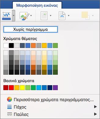 Εμφανίζονται τα χρώματα περιγράμματος για ένα περίγραμμα εικόνας.