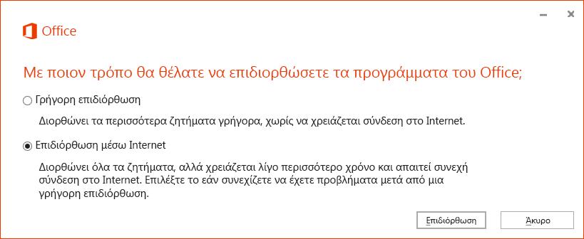 Το παράθυρο διαλόγου επιδιόρθωσης του Office κατά την επιδιόρθωση της εφαρμογής συγχρονισμού OneDrive για επιχειρήσεις