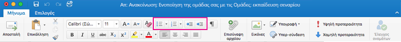 Κουμπιά λίστας στην κορδέλα του Outlook για Mac