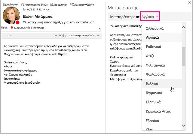 Επιλέξτε τη γλώσσα στην οποία θα μεταφράσετε το κείμενο του μηνύματος