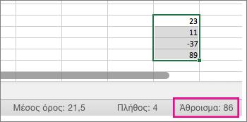 Επιλέξτε μια στήλη αριθμών για να δείτε το άθροισμα στο κάτω μέρος της σελίδας