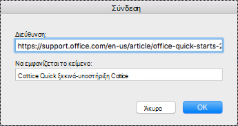 """Παράθυρο διαλόγου """"Υπερ-σύνδεση"""" σε Mac."""