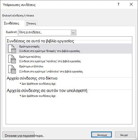 Το υπάρχον παράθυρο διαλόγου Connectios στο Excel εμφανίζει μια λίστα με τις προελεύσεις δεδομένων που χρησιμοποιούνται αυτήν τη στιγμή στο βιβλίο εργασίας
