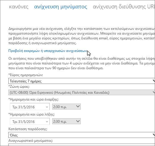 """Στιγμιότυπο του εργαλείου ανίχνευσης μηνύματος με το δρομέα πάνω από τη σύνδεση """"Προβολή εκκρεμών ή υπαρχουσών ανιχνεύσεων""""."""