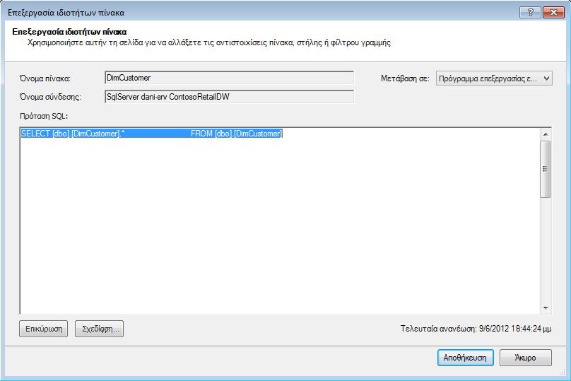 Ερώτημα SQL που χρησιμοποιεί την προεπιλεγμένη, συντομότερη σύνταξη