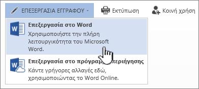 """Έγγραφο του Word που έχει ανοιχτεί από βιβλιοθήκη του SharePoint με επισημασμένη την επιλογή """"Επεξεργασία"""" στο Word"""