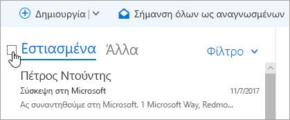 Ένα στιγμιότυπο οθόνης από το πλαίσιο ελέγχου επάνω από τη λίστα μηνυμάτων