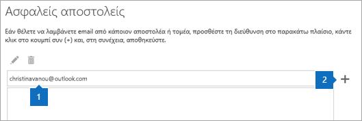 Στιγμιότυπο οθόνης της σελίδας ασφαλείς αποστολείς.