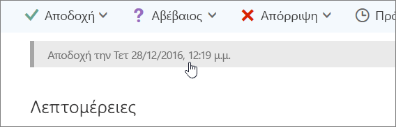 Στιγμιότυπο οθόνης στο οποίο φαίνεται ότι το συμβάν ημερολογίου έχει γίνει αποδεκτό.