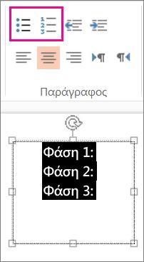 Αλλαγή κειμένου σε κουκκίδες