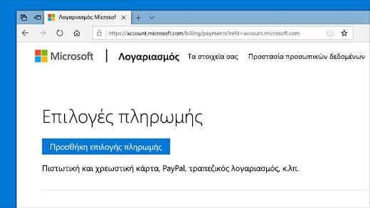 Αλλαγή επιλογών πληρωμής στον λογαριασμό Microsoft