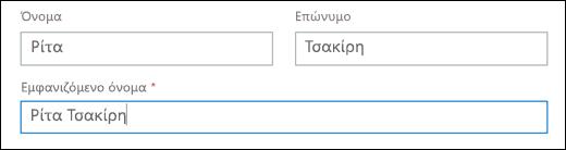 Στιγμιότυπο οθόνης της προσθήκης ενός χρήστη στο Office 365, που εμφανίζει τα πεδία όνομα, επώνυμο και εμφανιζόμενο όνομα.