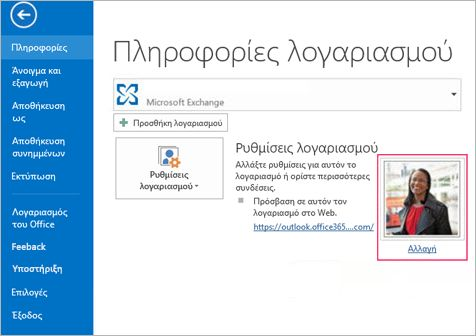 Αλλαγή φωτογραφίας σύνδεση στο Outlook